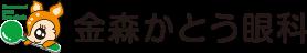 町田市金森(小川,成瀬,鶴間,南町田)の小児眼科・緑内障・眼底検査・花粉症なら金森かとう眼科
